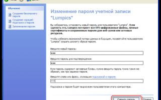 Восстановление и сброс пароля Windows XP