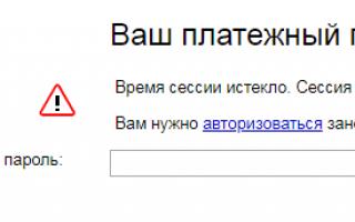 Где и как узнать платежный пароль в системе Яндекс.Деньги