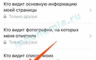 """Эффективный способ удаления страницы в """"ВКонтакте"""" с айфона"""