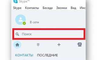 Как найти человека в скайпе по логину