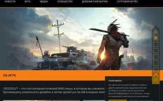 Crossout (Кроссаут) — Официальный сайт игры и вход в личный кабинет