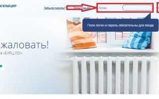 РКС энерго Ленинградской области — личный кабинет, передача показаний счетчиков