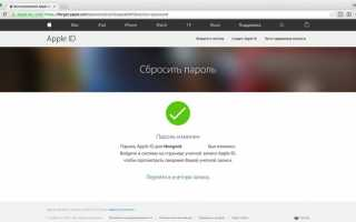 Смена пароля от учетной записи iCloud на iPhone