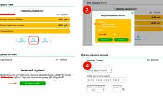 Регистрация, вход и оплата школьного питания на сайте АВСУ