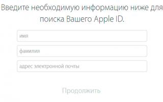 Как сделать восстановление учетной записи Apple ID