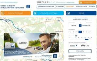 Личный кабинет трасса М11 — как оплатить и пользоваться