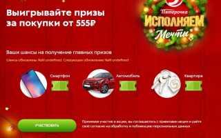 Акция Пятёрочки «Исполняем мечты» на 2020.5ka.ru — купите продукты и выиграйте автомобиль или квартиру!