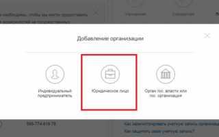 Как зарегистрироваться юридическому лицу на портале Госуслуги