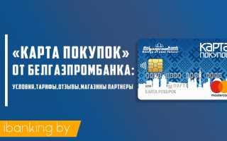 Как пополнить «Карту покупок» от Белгазпромбанка: через ЕРИП, интернет-банкинг, мобильное приложение и др.