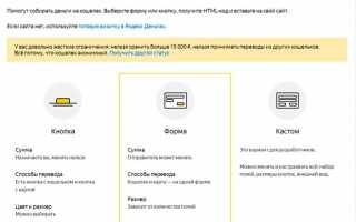Яндекс.Касса для интернет-магазина: условия, тарифы и отзывы + как подключить