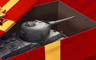 Как принять подарок в World of Tanks и где его можно посмотреть?