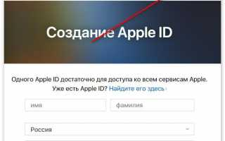 Как создать Apple ID с помощью iPhone или iPad