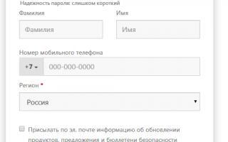 Нортон Антивирус: зарегистрировать аккаунт и войти в личный кабинет