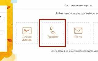 Восстанавливаем аккаунт в Одноклассниках сами или через Службу поддержки