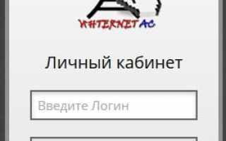 Интернет Ас Личный кабинет — Официальный сайт
