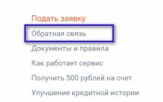 «еКапуста» — Займ на Карту Вход в Личный Кабинет + Отзывы (Клиентов о Займе) + Телефон Горячей Линии
