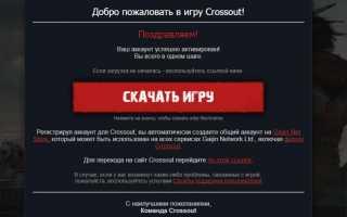 Купить или продать аккаунт Crossout с помощью услуг гаранта.
