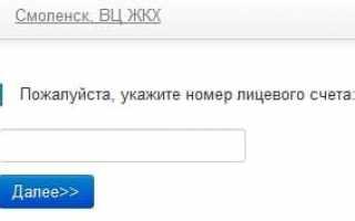 СМУП «Вычислительный центр ЖКХ» Смоленск — показания счетчиков воды