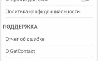 Get Contact: что это и как узнать, как ты записан — в чем опасность приложения