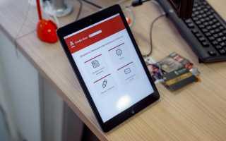 Личный кабинет Альфа-Банка: инструкция по регистрации, входу и восстановлению пароля + отзывы пользователей