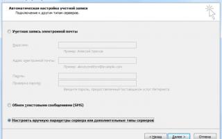 Hotmail Outlook учетная запись регистрации и входа в систему