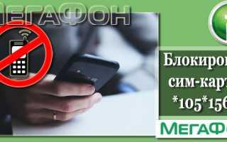 Эффективный способ отключить тариф на Мегафоне