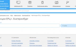 Личный кабинет ЕРЦ Екатеринбург — передать показания счетчиков