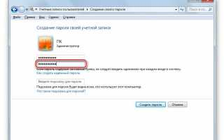 Как поставить пароль на компьютер windows 7, 8, 10