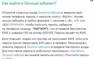 Эффективный способ замены пароля в личном кабинете Мегафон