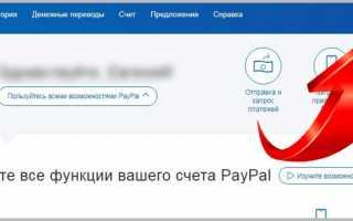 Что такое Paypal и как им пользоваться в России – пошаговая инструкция для новичков