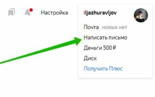 Как отправить письмо по электронной почте Яндекс