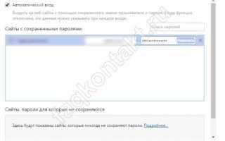 Как узнать пароль Вконтакте от своей страницы