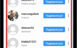 Как удалить ботов из подписчиков в Инстаграм и не испортить охват