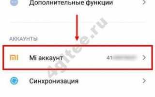Как удалить Гугл Аккаунт с телефона Xiaomi: подробная инструкция для всех пользователей