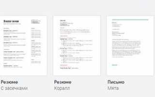 Как создать гугл документ с общим доступом: обзор популярного сервиса от Google