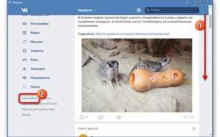 Во «ВКонтакте» теперь можно сделать профиль полностью приватным