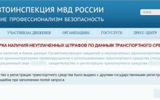 Штрафы ГИБДД 2020 онлайн проверка по номеру автомобиля