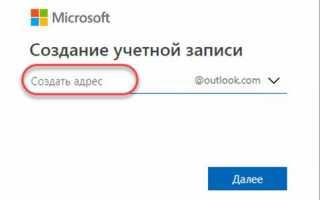 Как войти в почтовый ящик Outlook.com