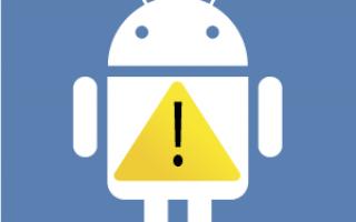 Ошибка «Запрещено администратором или политикой шифрования в Android»