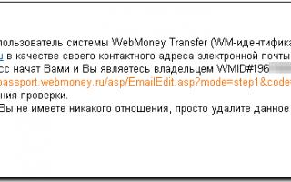 Как поменять адрес электронной почты в Майле