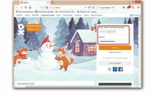 Как удалить пароль от «Одноклассников» в браузере?