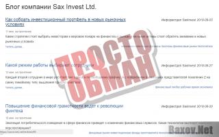 Sax Invest отзывы и обзор