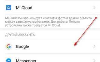 Как отвязать от аккаунта Google устройства, сайты и приложения