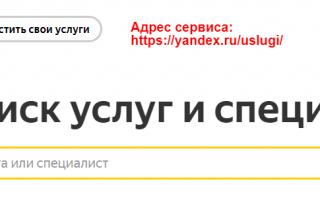 Яндекс Услуги – о сервисе и как зарегистрироваться