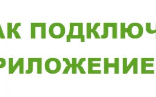 Подробная инструкция регистрации личного кабинета в ВТБ
