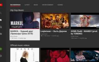 Подключение аккаунта Youtube Com Activate — как правильно ввести код и связать телевизор с ютубом [#Cпособы и подходы]