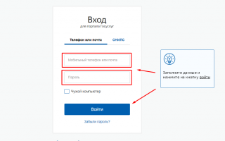 Личный кабинет Госуслуги Усинск – официальный сайт, вход, регистрация
