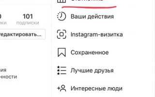 Аналитика в Instagram: где смотреть статистику аккаунта