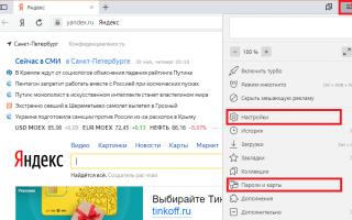 Как удалить пароли в браузере Опера