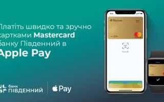 Приложение Банка Пивденный — интернет-банкинг